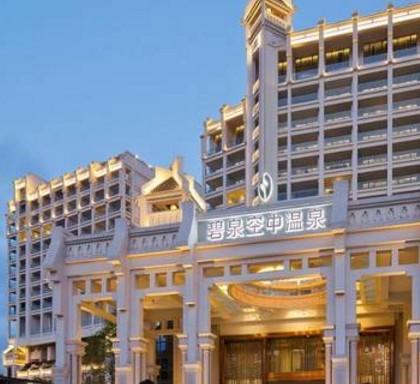 碧泉大酒店